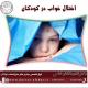 اختلالات خواب کودکان
