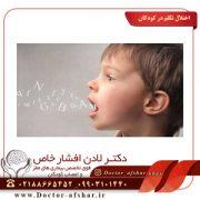 اختلال-تکلم-در-کودکان