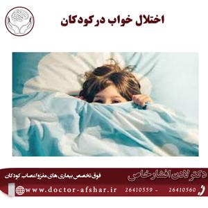 اختلال-خواب-درکودکان