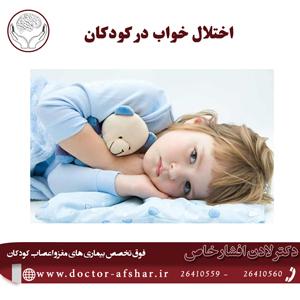 اختلال-خواب-در-کودکان