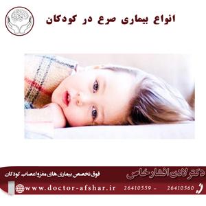 انواع-بیماری-صرع-در-کودکان
