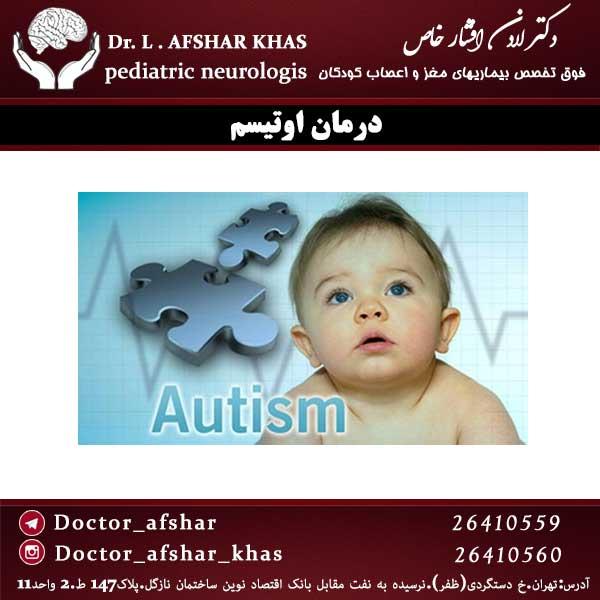 درمان-اوتیسم