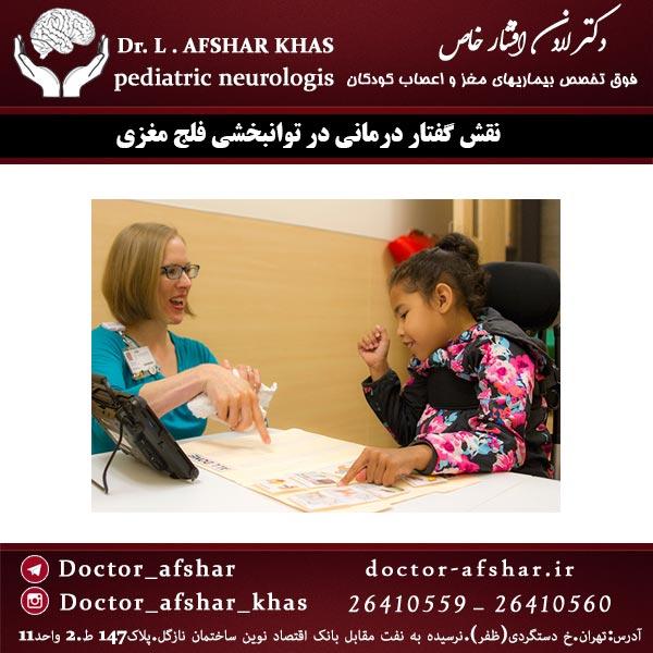 نقش-گفتار-درمانی-در-توانبخشی-فلج-مغزی