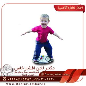 اختلال-تعادل(آتاکسی)