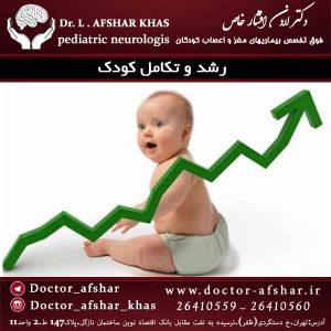رشد-و-تکامل-کودک