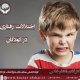 اختلالات رفتاری در کودکان