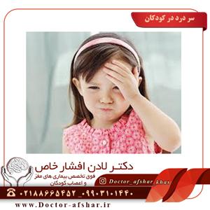 سر-درد-در-کودکان
