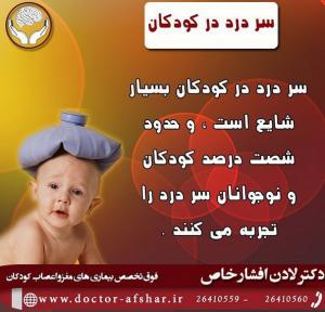 سر درد در کودکان