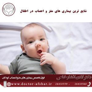 شایع-ترین-بیماری-های-مغز-و-اعصاب-در-اطفال
