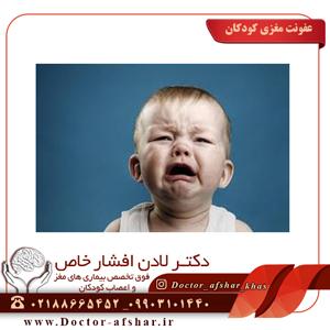 عفونت-مغزی-کودکان