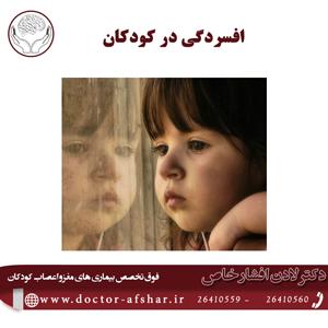 افسردگی-در-کودکان