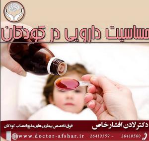 حساسیت دارویی در کودکان