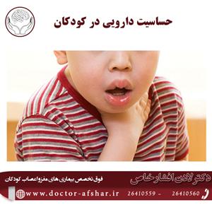 حساسیت-دارویی-در-کودکان