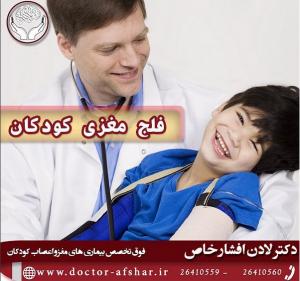 فلج مغزی کودکان
