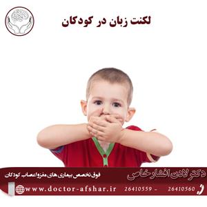 لکنت-زبان-در-کودکان