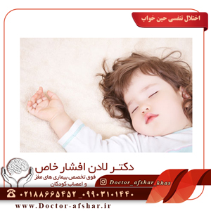 اختلال-تنفسی-حین-خواب