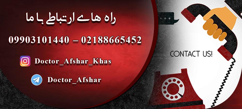 afshar-khas3
