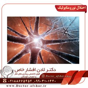 اختلال نورومتابولیک