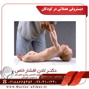دیستروفی عضلانی در کودکان