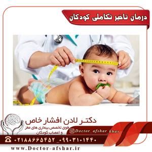 درمان تاخیر تکاملی کودکان