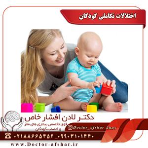 اختلالات تکاملی کودکان