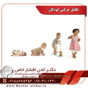تکامل حرکتی کودکان