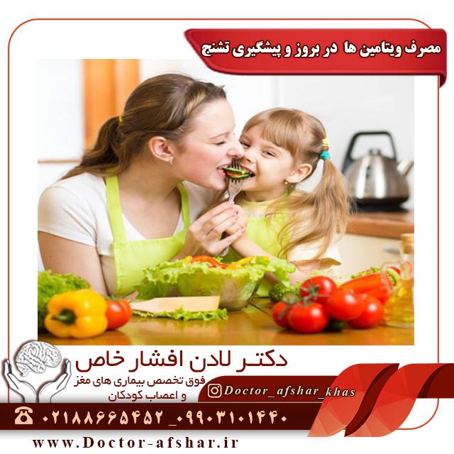 تشنج و ویتامین ها