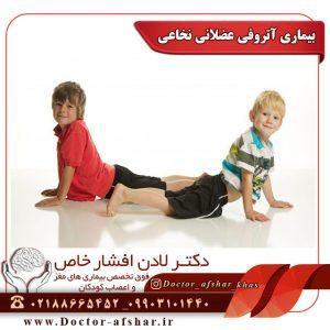 بیماری آتروفی عضلانی نخاعی