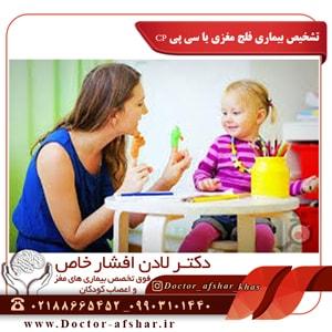 تشخیص بیماری فلج مغزی یا سی پی CP